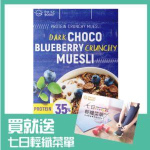 [Daily Boost日卜力] 黑可可藍莓蛋白酥脆穀物 (375g/盒)