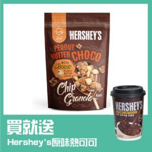 [Daily Boost 日卜力 X Hershey's] 花生醬巧克力烤燕麥 (300g/袋)