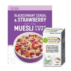 [腸道咕嚕組] Daily Boost日卜力 草莓黑醋栗水果麥片+ MIHONG® 高效益生菌-優格風味