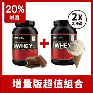 [美國 ON] 黃金比例乳清蛋白20%增量版-經典雙口味(2.4磅*2罐)