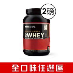 [美國 ON] 金牌乳清蛋白(2磅/罐)