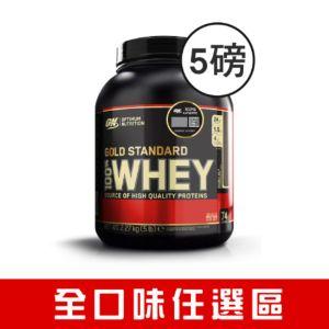 [美國 ON] 金牌乳清蛋白(5磅/罐)