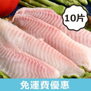 [台灣 特級] 鮮凍台灣鯛魚片-10包組