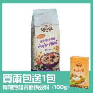[德國 Bauck Hof] 無麩質有機綜合莓果燕麥片 (425g/包)