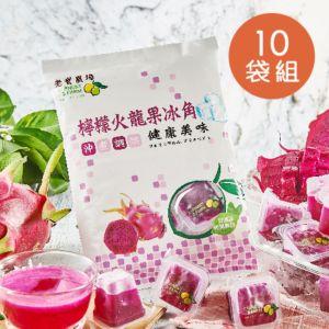 [老實農場] 檸檬火龍果冰角 (10入x10袋組)
