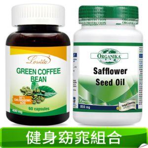 [健身窈窕組合]:高單位綠咖啡400mg (60顆/瓶) X1+ 紅花籽油CLA (60顆/瓶) X1