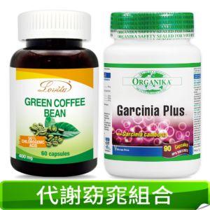 [代謝窈窕組合]:高單位綠咖啡400mg (60顆/瓶) X1+藤黃果 (90顆/瓶) X1