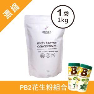 [組合商品] 無添加濃縮乳清蛋白(MSG分裝)(1kg)+PB2花生粉(184g*2)
