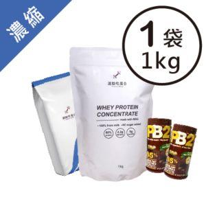 [組合商品] 無添加濃縮乳清蛋白(MSG分裝)(1kg)+PB2可可花生粉(184g*2)