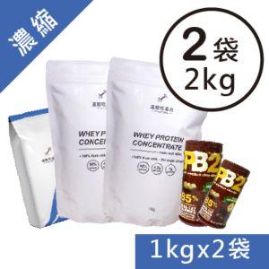 [組合商品] 無添加濃縮乳清蛋白(MSG分裝)(2kg)+PB2可可花生粉(184g+454g)