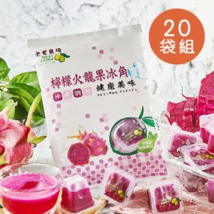 [老實農場] 檸檬火龍果冰角 (10入x20袋組)