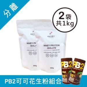 [組合商品] 無添加分離乳清蛋白(MSG分裝)(1kg)+PB2可可花生粉(184g*2)
