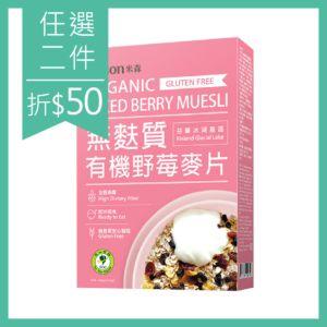 [米森] 有機無麩質野莓麥片(400g/盒)