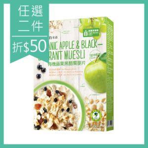 [米森] 有機蘋果黑醋栗麥片(400g/盒)