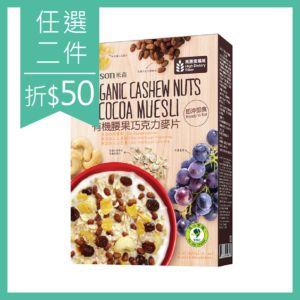[米森] 有機腰果巧克力麥片(400g/盒)