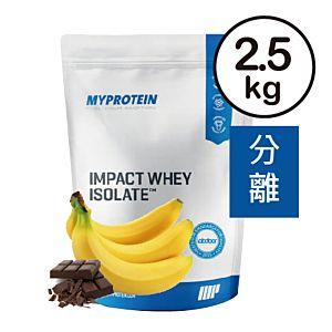 [英國 Myprotein] 分離乳清蛋白-香蕉巧克力(2.5kg/袋)