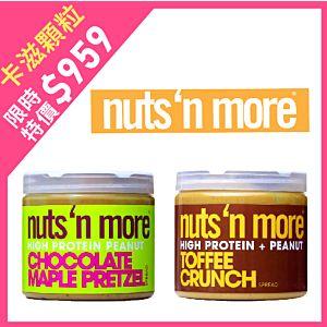 [美國 Nuts' n More] 高蛋白花生醬卡滋顆粒(顆粒太妃,可可脆片楓糖各一)