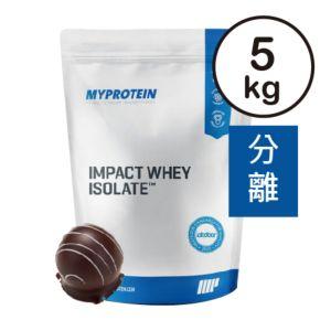 [英國 Myprotein] 分離乳清蛋白-柔滑巧克力口味(5kg/袋)