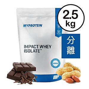[英國 Myprotein] 分離乳清蛋白-花生巧克力(2.5kg/袋)