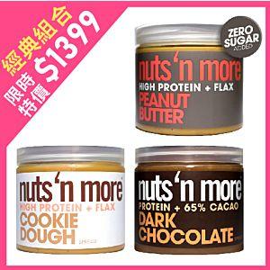 [美國 Nuts' n More] 高蛋白花生醬經典組合(原味,65%黑可可,巧克力夾心各一)