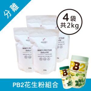 [組合商品] 無添加分離乳清蛋白(MSG分裝)(2kg)+PB2花生粉(184g+454g)