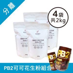 [組合商品] 無添加分離乳清蛋白(MSG分裝)(2kg)+PB2可可花生粉(184g+454g)