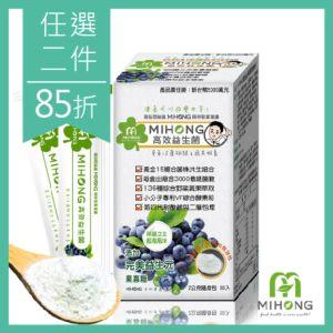 [MIHONG®] 高效益生菌-藍莓風味(30包/盒)