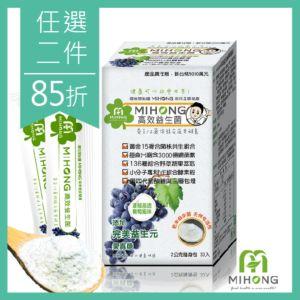 [MIHONG®] 高效益生菌-葡萄風味(30包/盒)
