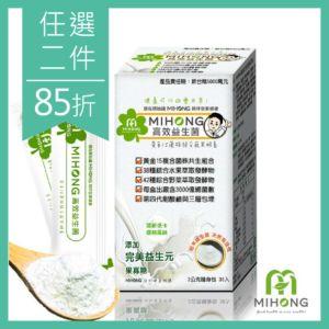 [MIHONG®] 高效益生菌-優格風味(30包/盒)