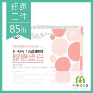 [MIHONG®] 136蔬果B群膠原蛋白