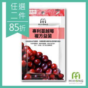 [MIHONG®] 複方益菌蔓越莓