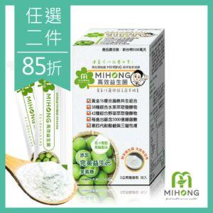 [MIHONG®] 高效益生菌-青梅風味(30包/盒)