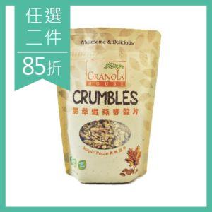 [小麥的家] 楓糖胡桃脆萃纖(300g/包)
