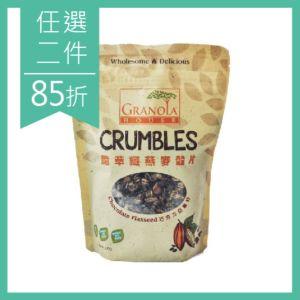 [小麥的家] 巧克力亞麻籽脆萃纖(325g/包)