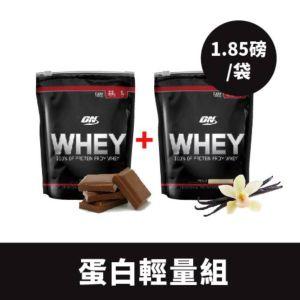 [美國 ON] 綜合乳清蛋白輕量組-巧克力(1.85磅/袋)+香草(1.82磅/袋)