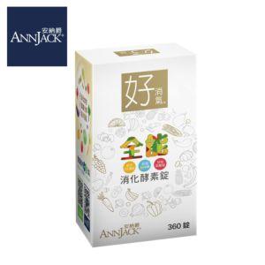 [安納爵] 好消氣 全能消化酵素錠(360錠)