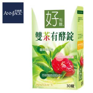 [安納爵] 好有酵 雙茶有酵錠(30日份)