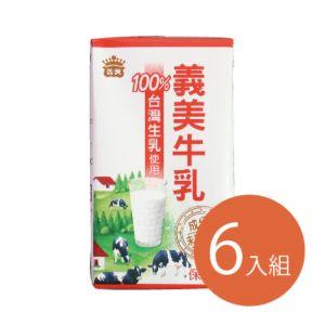 [義美] 100%台灣製常溫牛乳 (125ml/罐x6入組) {賞味期限: 2018-11-28}