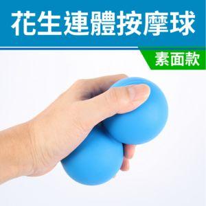 [ABsport] 雙球筋膜放鬆球(亮面矽膠) - 藍