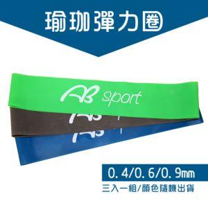 [台灣 ABsport] 瑜珈健身彈力圈3入組(0.4/0.6/0.9mm)