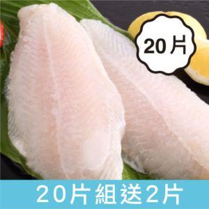 特級排餐鯰魚片-20片組(加碼送2片)