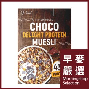 [Daily Boost] 巧克力饗宴蛋白麥片(400g/盒)