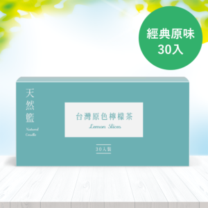 [憋氣檸檬] 即時鮮泡檸檬片(30入裝)