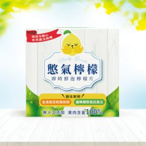 [憋氣檸檬] 即時鮮泡檸檬片(10入裝)