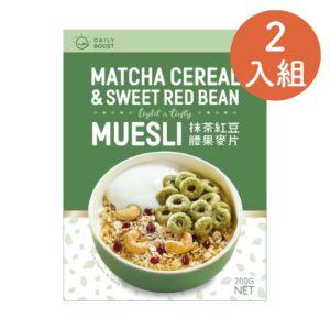 [Daily Boost日卜力] 抹茶紅豆腰果麥片(不甜)(200g/盒)2入組