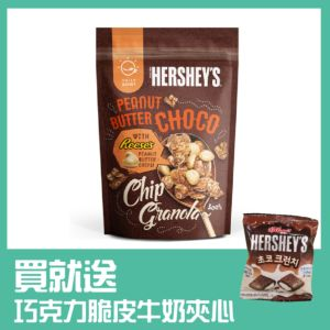 [Daily Boost X Hershey's X 家樂氏] 花生醬巧克力烤燕麥 (300g/袋)+巧克力脆皮牛奶夾心 (50g/包)