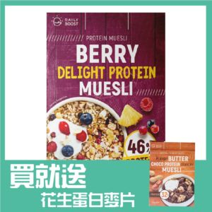 [Daily Boost] 野莓饗宴蛋白麥片(400g/盒)