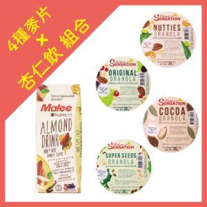 [蜂蜜堅果饗宴] Nature's Sensation脆麥片4種口味+Malee蜂蜜杏仁奶 (180ml/罐x3罐 )