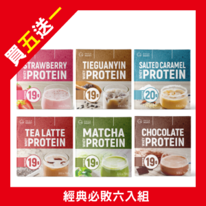 [Daily Boost ] 乳清蛋白粉-經典必敗六入組(炭焙鐵觀音/海鹽焦糖/紅茶拿鐵/特濃可可/宇治抹茶/草莓)