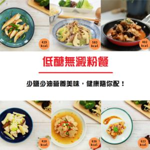 [原味時代] 低醣無澱粉餐:綜合口味12餐